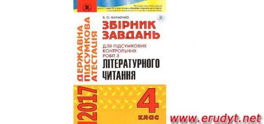 Збірник ДПА 2017, 4 клас, Літературне читання, Генеза