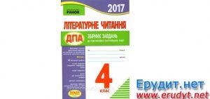 ДПА 2017 4 клас Літературне читання, Ранок