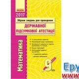Збірник завдань ДПА 2017 математика, Ранок