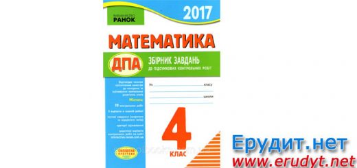 Збірник ДПА 2017 4 клас, Математика, Ранок