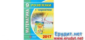 Відповіді ДПА 2017 математика 9 клас