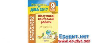 ДПА 2017 Українська література, 9 клас