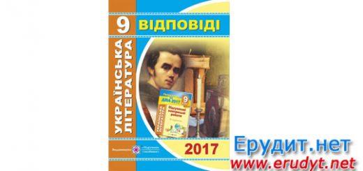 Відповіді ДПА 2017 українська література, 9 клас