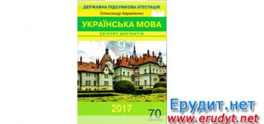 Збірник диктантів 9 клас. ДПА 2017