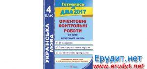 Орієнтовні контрольні роботи Українська мова, 4 клас, 2017