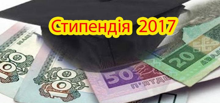 "Результат пошуку зображень за запитом ""президентська стипендія 2017"""