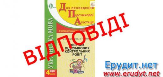 Відповіді ДПА 2017 Українська мова, 4 клас