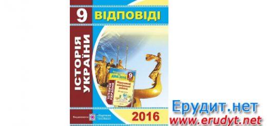 Відповіді ДПА 2017 історія України 9 клас