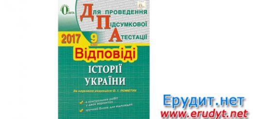 Відповіді ДПА 2017 історія України, 9 клас