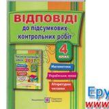 Відповіді до підсумкових контрольних робіт (Математика, Українська мова, Літературне читання)