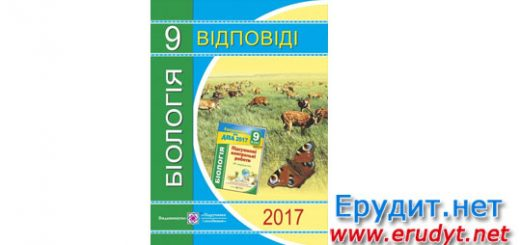 Відповіді ДПА 2017 з біології, ПіП