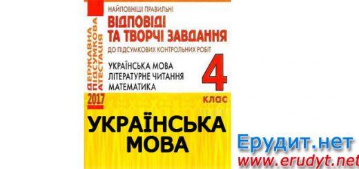 Відповіді до збірника Українська мова, 4 клас, Генеза