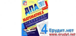 ДПА 2017 4 клас, Математика, Богдан
