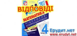 Відповіді ДПА 2017 Математика, 4 клас, Богдан