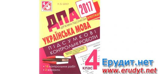 ДПА 2017 Українська мова 4 клас Богдан