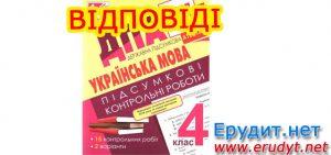 Відповіді ДПА 2017 4 клас Українська мова