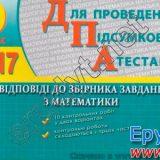 Відповіді ДПА 2017 Математика, 9 клас, Освіта