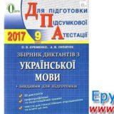 Збірник ДПА 2017 українська мова 9 клас