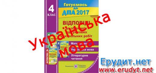 Відповіді до збірника підсумкових контрольних робіт з української мови 4 клас