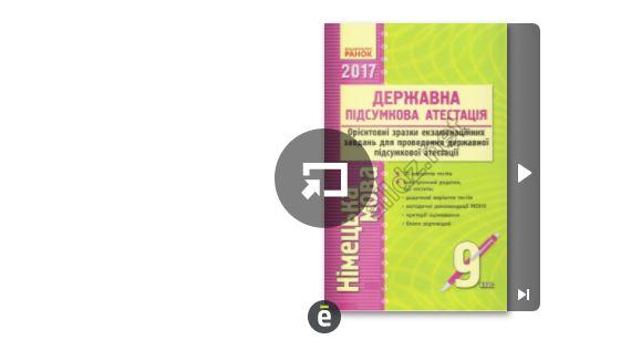 ДПА 2017 Німецька мова, 9 клас, Ранок