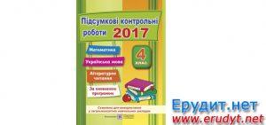 Підсумкові контрольні роботи (Математика, Українська мова, Літературне читання), Підручники і посібники
