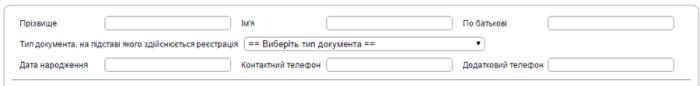 Реєстрація на ЗНО