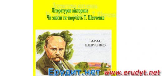 Чи знаєш ти Шевченка
