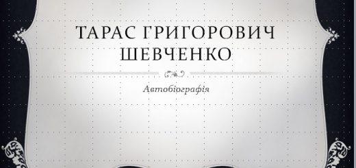 Тарас Шевченко, автобіографія