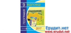 Скачати відповіді ДПА 2017 географія 9 клас
