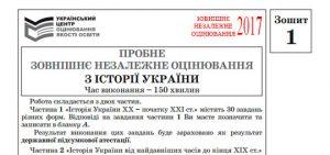 Завдання і відповіді пробного ЗНО 2017 з історії України