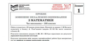 Пробне ЗНО 2017 Математики