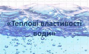 «Теплові властивості води»