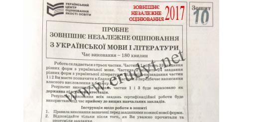 Завдання пробне ЗНО 2017 Українська мова