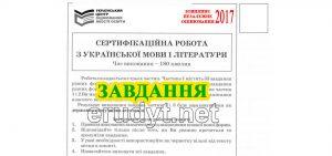 Завдання ЗНО 2017 Українська мова і література