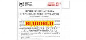 Відповіді ЗНО 2017 укр. мова і література