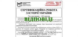 Відповіді ЗНО 2017 з історії України
