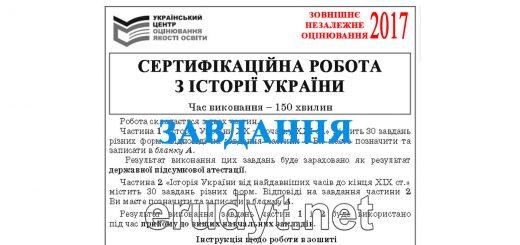 Скачати завдання ЗНО 2017 з історії України