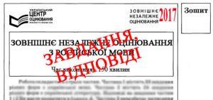 Завдання відповіді ЗНО 2017 з російської мови