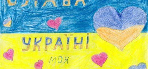 Я бачив Україну
