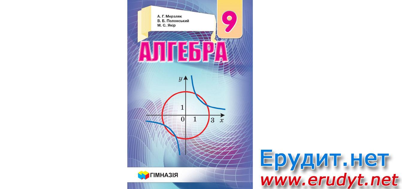 Решебник алгебра 9 класс мерзляк полонский якир