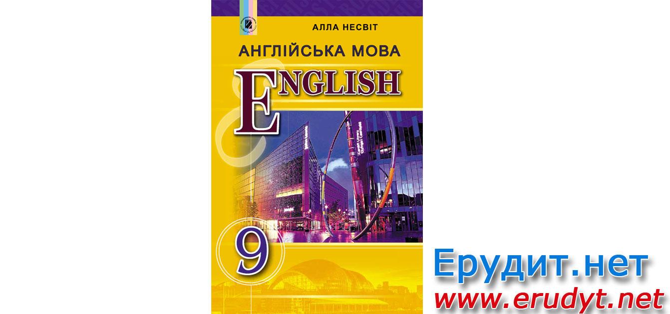 Англійська мова 9 клас Несвіт 2017 (pdf, online)