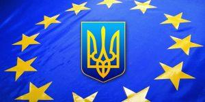 """Європейські перспективи України"""""""