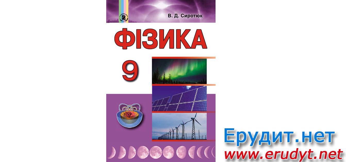 Фізика 9 клас Сиротюк 2017 (pdf, онлайн)