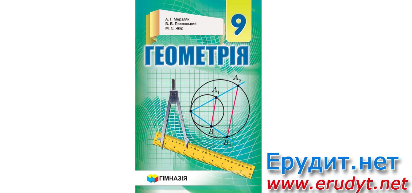 Підручник Геометрія 9 клас Мерзляк 2017 (pdf, онлайн)