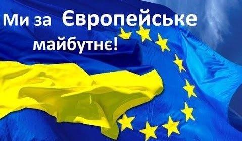 Україна - держава Європейська