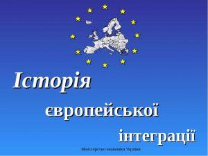 Європейська інтеграції України