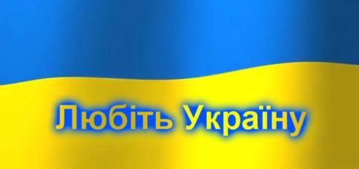 Любіть Україну у сні й на яву