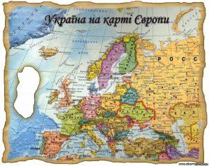 Україна на карті Європи