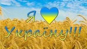 Я люблю свою Україну