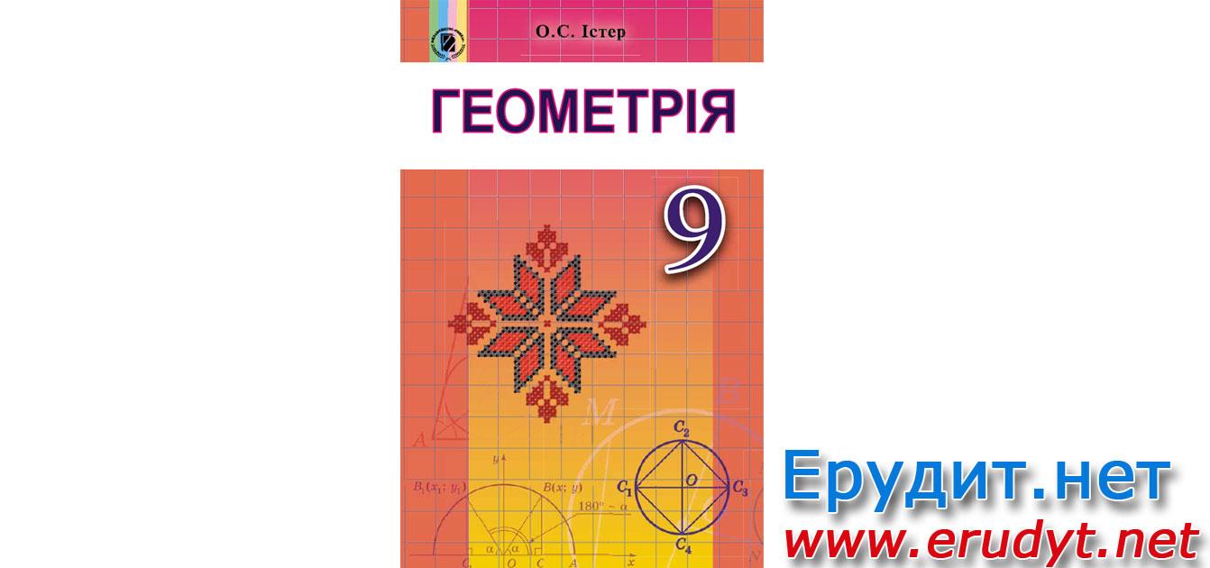Геометрія 9 клас Істер 2017 (pdf, онлайн)